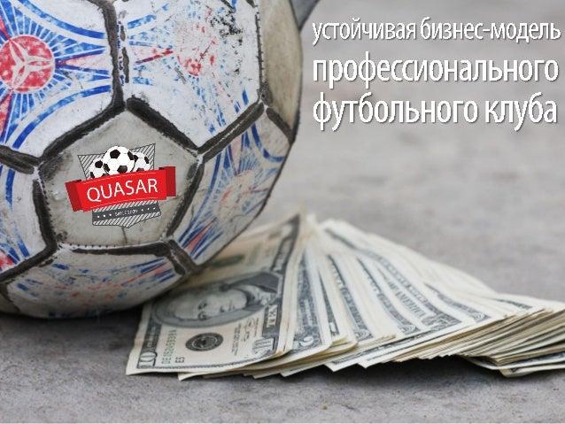 26 матчей в сезоне 2.500 500.000 + 20.000 36.000 читателей материалов о клубе в СМИ посетителей матчей 35.000 cреднемесячн...