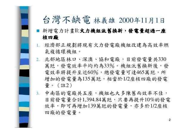台灣不缺電 Slide 2
