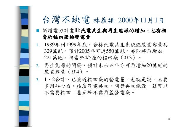 台灣不缺電 Slide 3