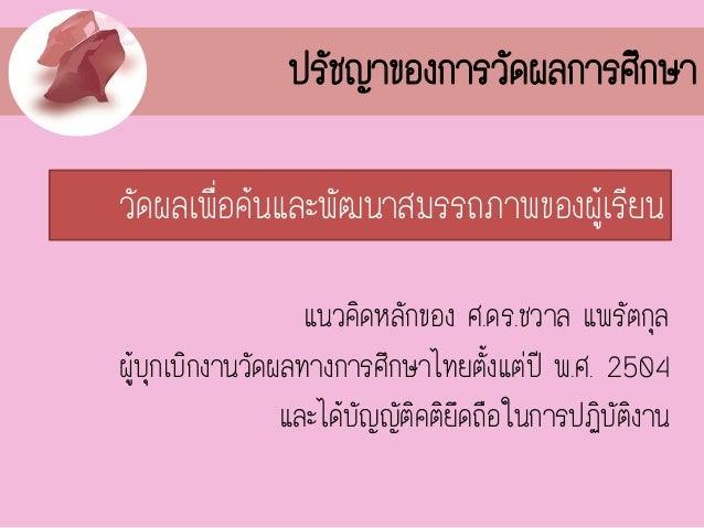 ปรัชญาของการวัดผลการศึกษา แนวคิดหลักของ ศ.ดร.ชวาล แพรัตกุล ผู้บุกเบิกงานวัดผลทางการศึกษาไทยตั้งแต่ปี พ.ศ. 2504 และได้บัญญั...