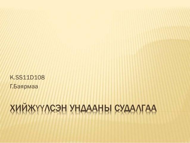 ХИЙЖҮҮЛСЭН УНДААНЫ СУДАЛГАА K.SS11D108 Г.Баярмаа