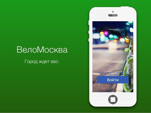 ВелоМосква Город ждет вас.