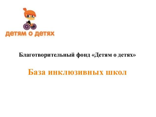 Благотворительный фонд «Детям о детях» База инклюзивных школ
