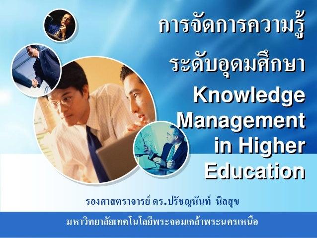 LOGOwww.themegallery.com การจัดการความรู้ ระดับอุดมศึกษา Knowledge Management in Higher Education รองศาสตราจารย์ ดร.ปรัชญน...