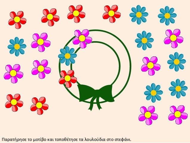 Παρατήρησε το μοτίβο και τοποθέτησε τα λουλούδια στο στεφάνι.