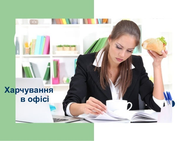Харчування в офісі
