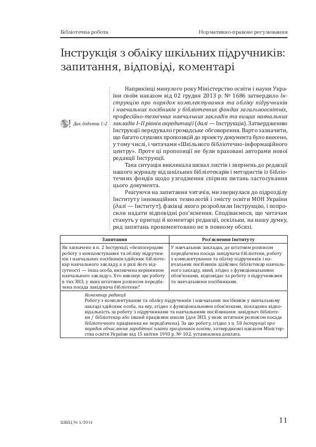 Бібліотечна робота Нормативно-правове регулювання ШБІЦ № 5/2014 11 Інструкція з обліку шкільних підручників: запитання, ві...