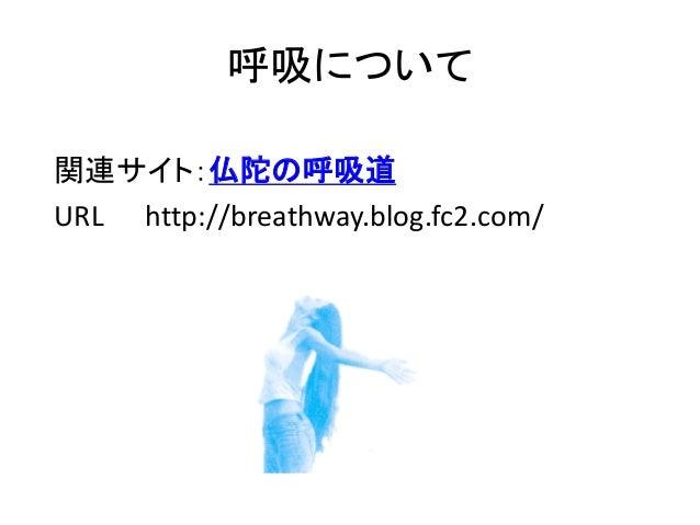 呼吸について 関連サイト:仏陀の呼吸道 URL http://breathway.blog.fc2.com/