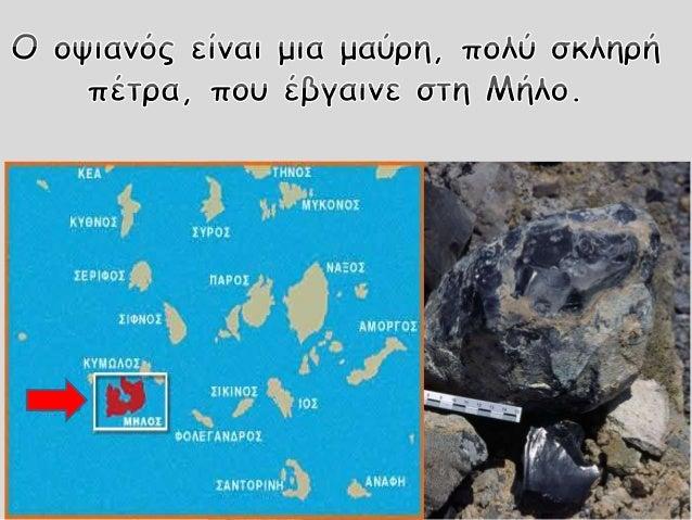 Στην Κρήτη γνώρισαν την τέχνη των Μινωιτών και επειδή τους άρεσε πολύ, την έφεραν και στα δικά τους νησιά. Έτσι στην πόλη ...