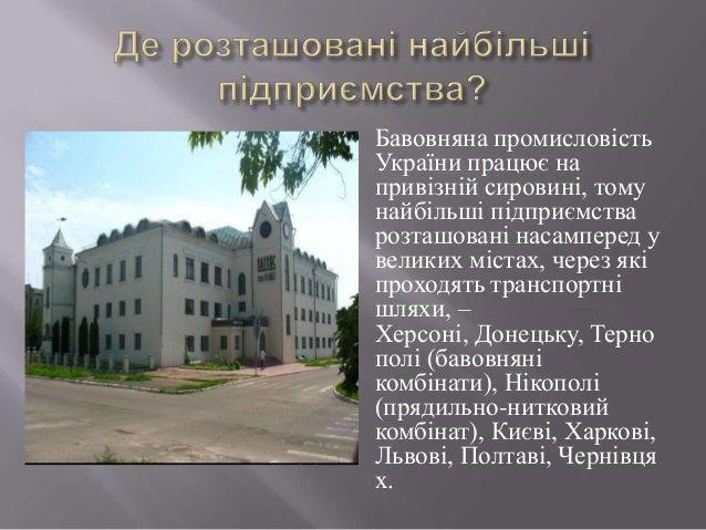 легка промисловість україни c749b2fb9233b