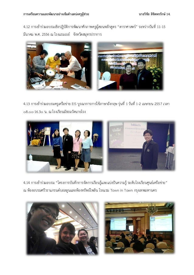 การเตรียมความและพัฒนาอย่างเข้มตาแหน่งครูผู้ช่วย นายวิชัย ลิขิตพรรักษ์ 14. 4.12 การเข้าร่วมอบรมเชิงปฏิบัติการพัฒนาศักภาพครู...