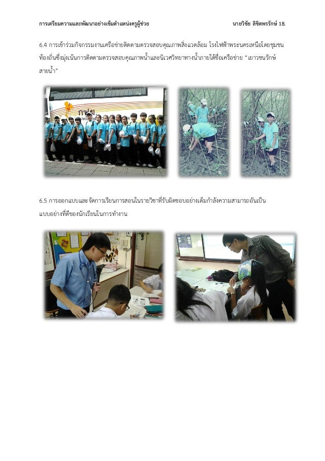 การเตรียมความและพัฒนาอย่างเข้มตาแหน่งครูผู้ช่วย นายวิชัย ลิขิตพรรักษ์ 18. 6.4 การเข้าร่วมกิจกรรมงานเครือข่ายติดตามตรวจสอบค...
