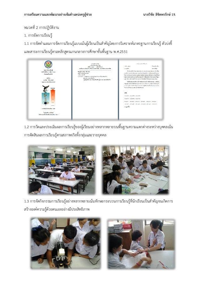 การเตรียมความและพัฒนาอย่างเข้มตาแหน่งครูผู้ช่วย นายวิชัย ลิขิตพรรักษ์ 19. หมวดที่ 2 การปฏิบัติงาน 1. การจัดการเรียนรู้ 1.1...
