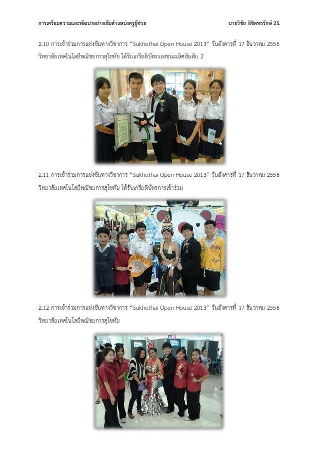 """การเตรียมความและพัฒนาอย่างเข้มตาแหน่งครูผู้ช่วย นายวิชัย ลิขิตพรรักษ์ 25. 2.10 การเข้าร่วมการแข่งขันทางวิชาการ """"Sukhothai ..."""