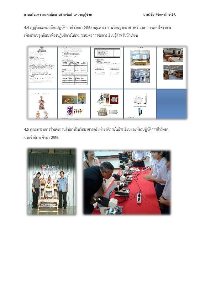 การเตรียมความและพัฒนาอย่างเข้มตาแหน่งครูผู้ช่วย นายวิชัย ลิขิตพรรักษ์ 29. 4.4 ครูผู้รับผิดชอบห้องปฏิบัติการชีววิทยา (433) ...