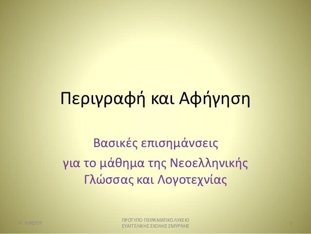 Περιγραφή και Αφήγηση Βασικές επισημάνσεις για το μάθημα της Νεοελληνικής Γλώσσας και Λογοτεχνίας Α΄ ΛΥΚΕΙΟΥ 1 ΠΡΟΤΥΠΟ ΠΕΙ...
