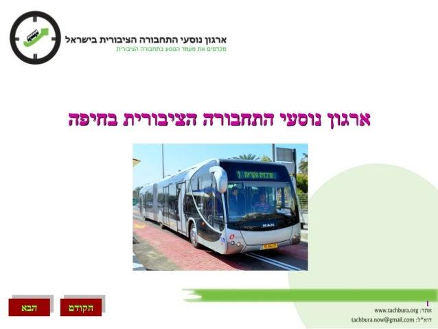 1 הבא הקודם בחיפה הציבורית התחבורה נוסעי ארגון