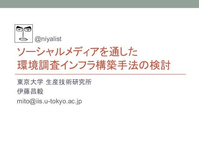 mito@iis.u-tokyo.ac.jp @niyalist