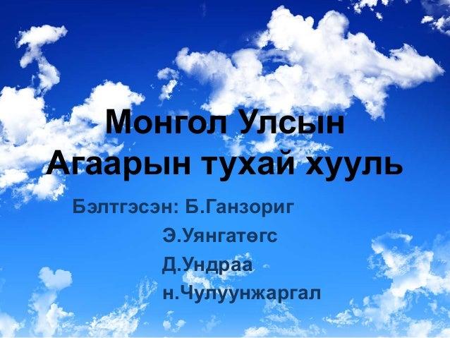 Монгол Улсын Агаарын тухай хууль Бэлтгэсэн: Б.Ганзориг Э.Уянгатөгс Д.Ундраа н.Чулуунжаргал