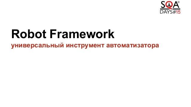 Robot Framework универсальный инструмент автоматизатора