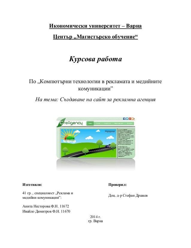 """Създаване на сайт за рекламна агенция Курсова работа Икономически университет Варна Център """"Магистърско обучение"""" Курсова работа По """"Компютърни технологии в Създаване на сайт"""