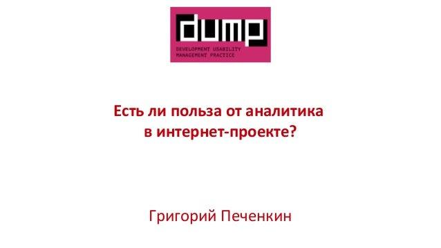 Есть ли польза от аналитика в интернет-проекте? Григорий Печенкин