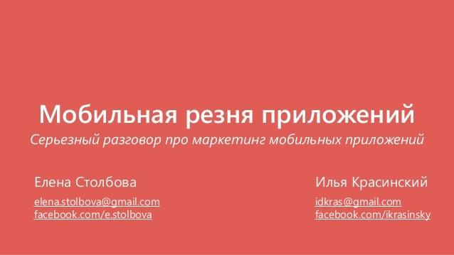 Мобильная резня приложений Серьезный разговор про маркетинг мобильных приложений idkras@gmail.com facebook.com/ikrasinsky ...