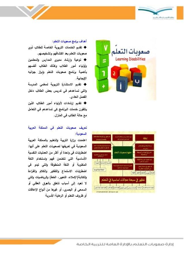 نشرة تربوية عن صعوبات التعلم