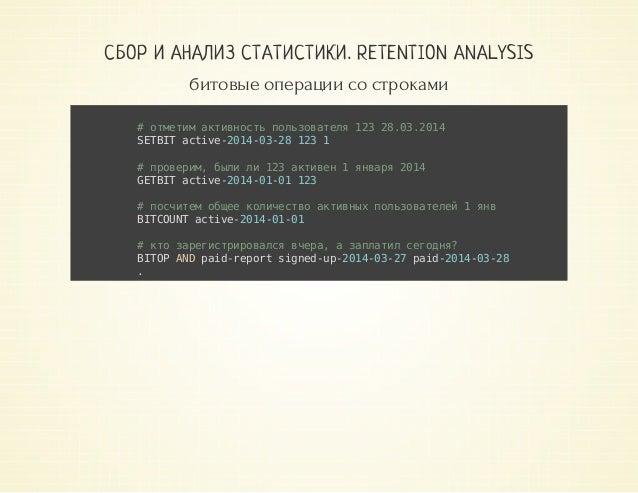 СБОР И АНАЛИЗ СТАТИСТИКИ. RETENTION ANALISYS bitmapist:сборстатистикивRedis #отметимактивностьпользователя >>>bitmapis...