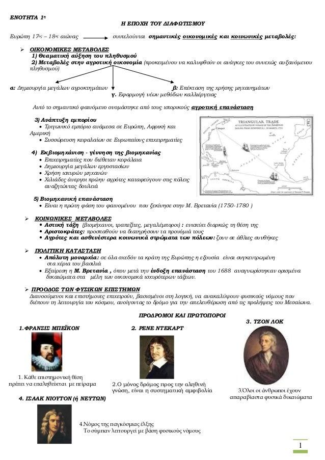 1 ΕΝΟΤΗΤΑ 1η Η ΕΠΟΧΗ ΤΟΥ ΔΙΑΦΩΤΙΣΜΟΥ Ευρώπη 17ος – 18ος αιώνας συντελούνται σημαντικές οικονομικές και κοινωνικές μεταβολέ...