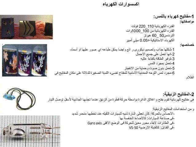 الكهرباء اكسسوارات 1-باللمس كهرباء مفاتيح: مواصفاتها: الكهربائية القدره110_220فولت من الكهربائية ال...
