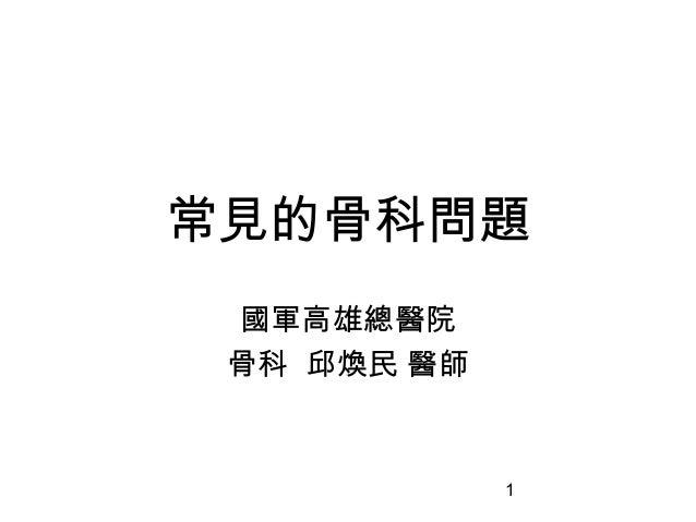 1 常見的骨科問題 國軍高雄總醫院 骨科 邱煥民 醫師