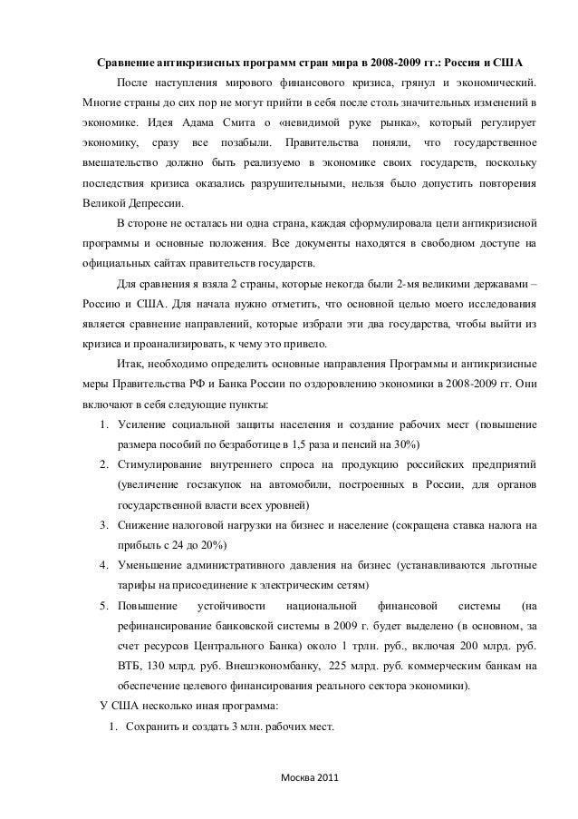 Москва 2011 Сравнение антикризисных программ стран мира в 2008-2009 гг.: Россия и США После наступления мирового финансово...