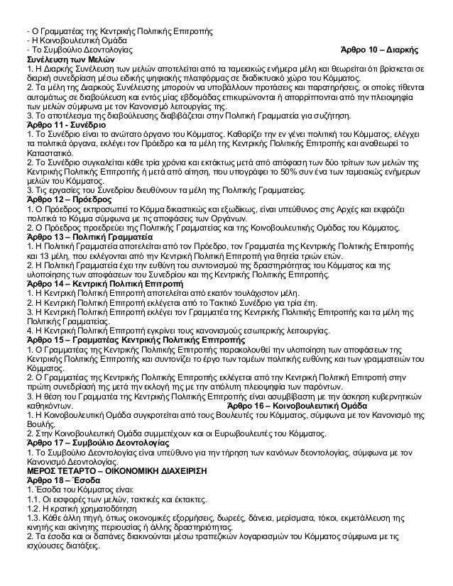 - Ο Γραμματέας της Κεντρικής Πολιτικής Επιτροπής - Η Κοινοβουλευτική Ομάδα - Το Συμβούλιο Δεοντολογίας Άρθρο 10 – Διαρκής ...