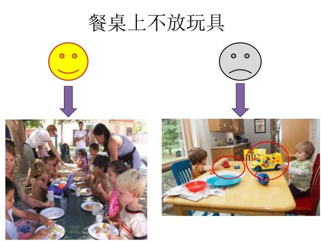 餐桌上不放玩具