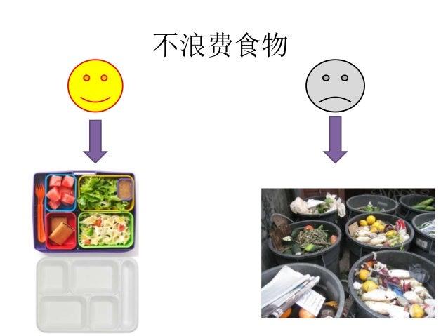 不浪费食物