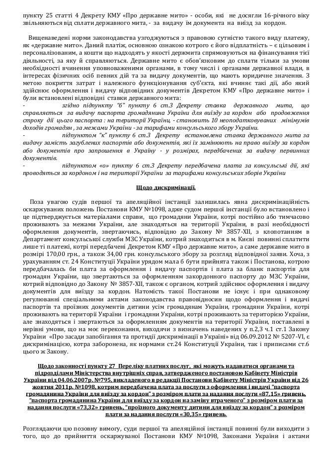 пункту 25 статті 4 Декрету КМУ «Про державне мито» - особи, які не досягли 16-річного віку звільняються від сплати державн...