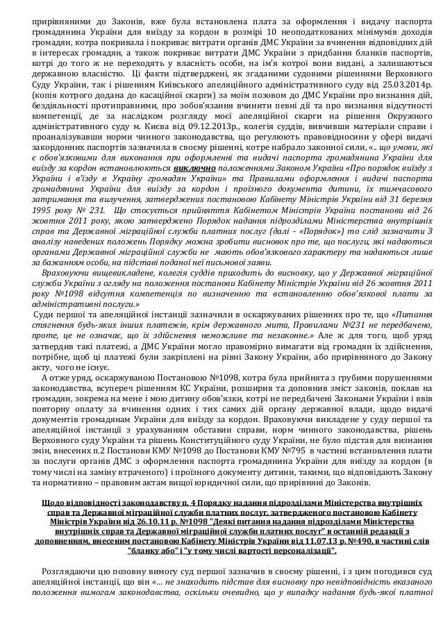 прирівняними до Законів, вже була встановлена плата за оформлення і видачу паспорта громадянина України для виїзду за корд...