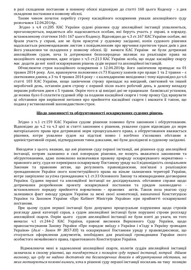в разі складення постанови в повному обсязі відповідно до статті 160 цього Кодексу - з дня складення постанови в повному о...
