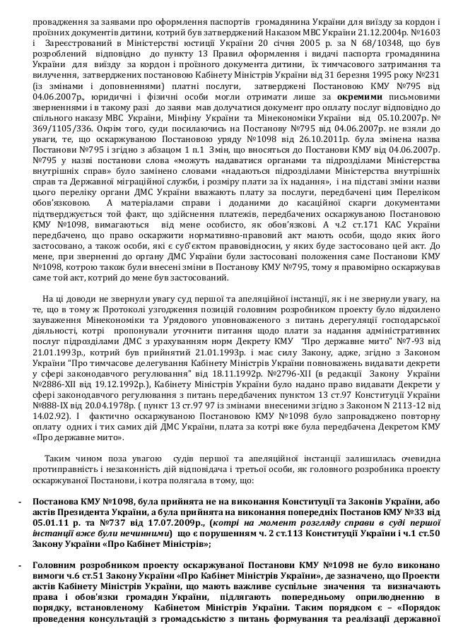 провадження за заявами про оформлення паспортів громадянина України для виїзду за кордон і проїзних документів дитини, кот...