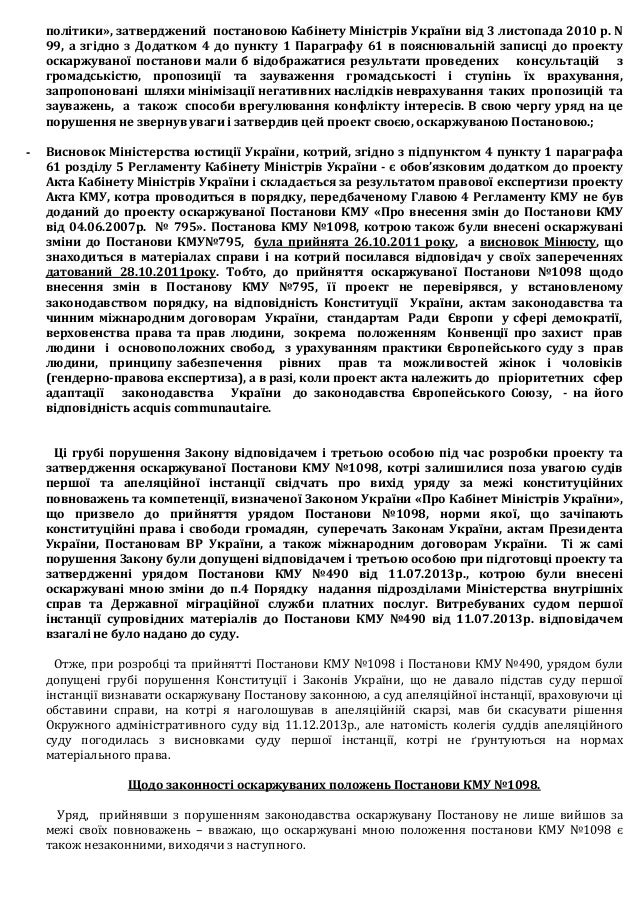 політики», затверджений постановою Кабінету Міністрів України від 3 листопада 2010 р. N 99, а згідно з Додатком 4 до пункт...