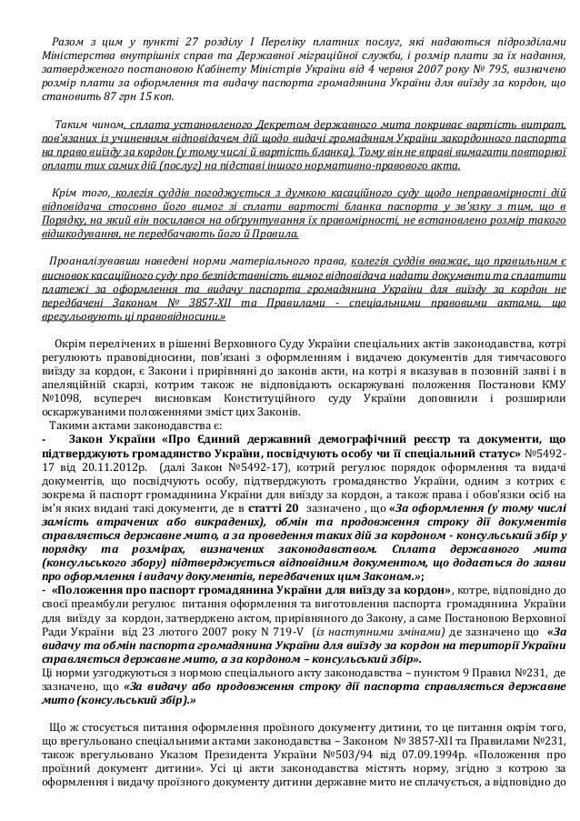Разом з цим у пункті 27 розділу І Переліку платних послуг, які надаються підрозділами Міністерства внутрішніх справ та Дер...