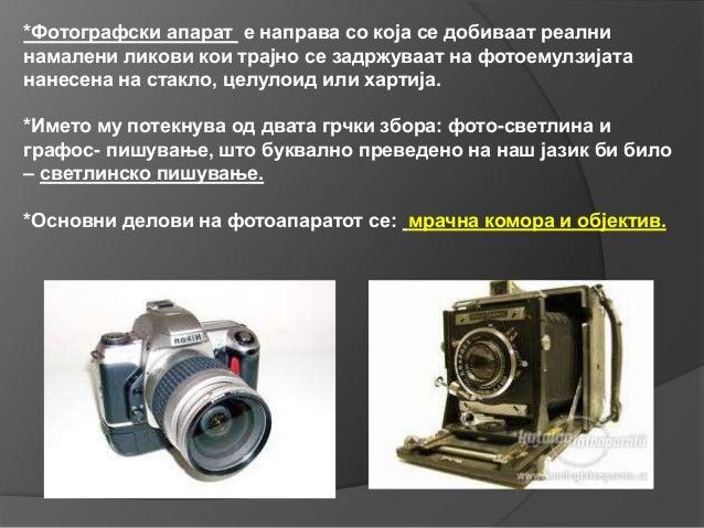 фотоапарат Slide 2