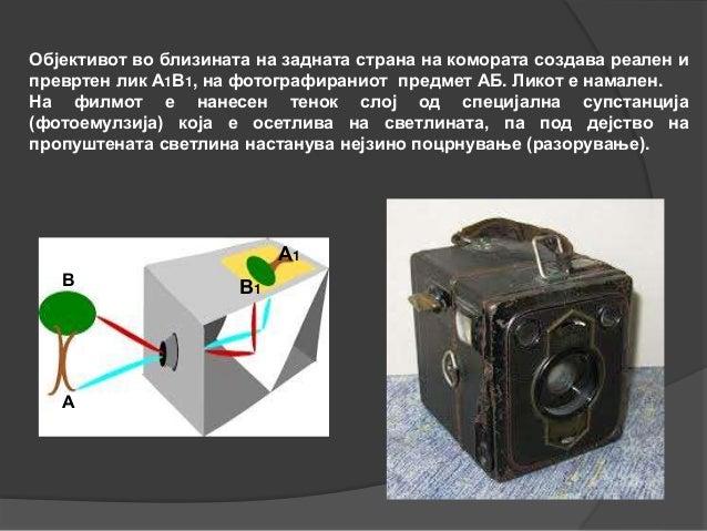 Објективот во близината на задната страна на комората создава реален и превртен лик А1В1, на фотографираниот предмет АБ. Л...