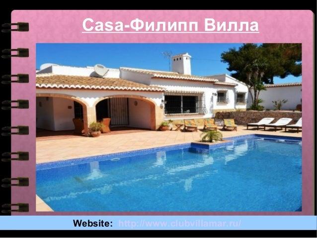 Самые дешевые дома в испании дубай сонник