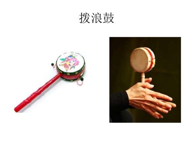 中国的玩具 Slide 2