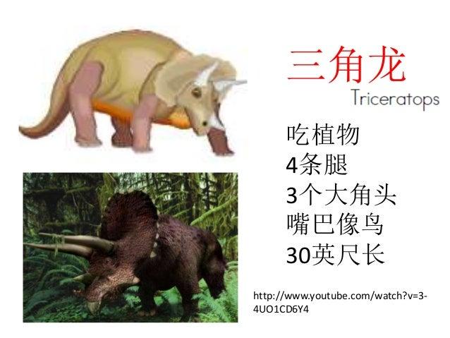 三角龙 吃植物 4条腿 3个大角头 嘴巴像鸟 30英尺长 http://www.youtube.com/watch?v=3- 4UO1CD6Y4