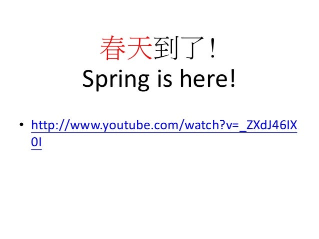 春天到了! Spring is here! • http://www.youtube.com/watch?v=_ZXdJ46IX 0I