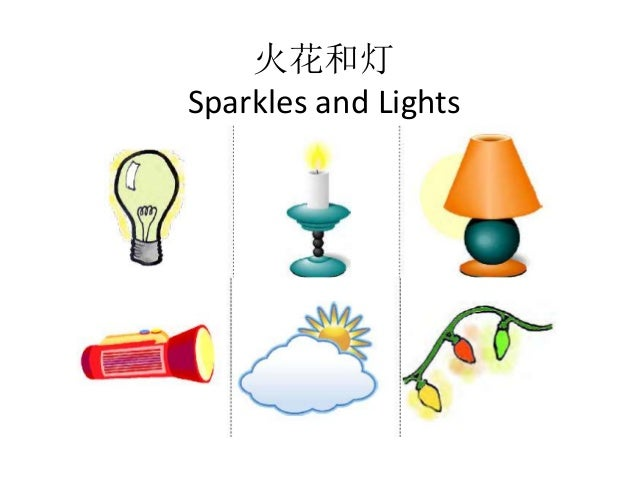 火花和灯 Sparkles and Lights