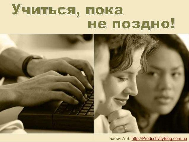 Бабич А.В. http://ProductivityBlog.com.ua